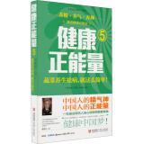 Healthy positive energy 5: Vegetables health illnesses that simple(Chinese Edition): BEN SHE.YI ...