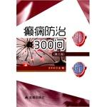 Epilepsy Prevention and Control 300 Q (third edition)(Chinese Edition): HUANG XI SHUN
