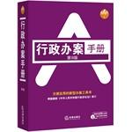 Chief investigators Manual (9th Edition)(Chinese Edition): BEN SHE.YI MING