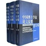 Chinese doctoral thesis feeds (Humanities and Social Sciences on the lower part 2009) (fine)(...