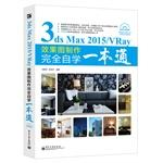 3ds Max 2015VRay plans produced completely self a pass (office color) (with DVD discs 1)(Chinese ...