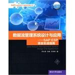 Data Stream Management System Design and Application: LUO YONG QIANG