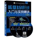 Finite element analysis UG NX 8.5 Introduction: SHEN CHUN GEN