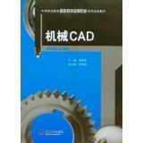 Mechanical CAD(Chinese Edition): BEN SHE.YI MING