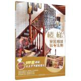 Decoration detail diamond rule: Stairs(Chinese Edition): BEN SHE.YI MING