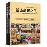 Store the king shape: Commercial store design (Shopping | + dining papers) (set of two)(Chinese ...