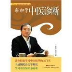 Easy TCM diagnosis(Chinese Edition): LIN ZHENG HONG. GAO LI