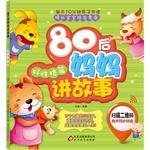 80 Mama story (good character articles)(Chinese Edition): JIANG MIN BIAN