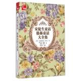 Collection: Hans Christian Andersen Grimm Roms(Chinese Edition): DAN ] HAN SI KE LI SI TI NA AN TU.