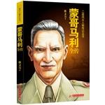 World War man Biography Series: Montgomery Biography(Chinese Edition): LIN WEN LI