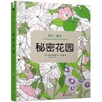 Relaxation throughout the year: The Secret Garden(Chinese Edition): SU FEI LE BU LANG