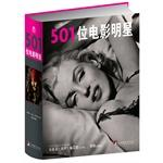 501 movie stars(Chinese Edition): SHI NAI DE ( Schneider S.J )