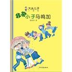Bulk son Bookstore: Very kid plus Maming(Chinese Edition): ZHENG CHUN HUA