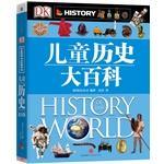 DK Children's Encyclopedia of History(Chinese Edition): YING GUO DK GONG SI BIAN . XIANG FEN ...