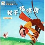The most suitable for Chinese children's safety enlightenment US Illustrated: swing swing ah ...