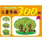 Children learn painting 300 cases (3 for kindergarten children used)(Chinese Edition): LIU YU MIAN