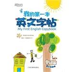 New Oriental English word post my first word articles (Italy italics)(Chinese Edition): XIN DONG ...