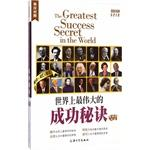The world's greatest secret of success(Chinese Edition): WU ZONG GANG