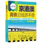 Beijing. Hong Kong and Macao high-speed rail along the Fun Guide(Chinese Edition): JING GANG AO GAO...