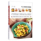 Eat more healthy whole grains(Chinese Edition): HU WEI QIN BIAN
