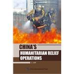 Chinas Humanitarian Relief Operations(Chinese Edition): LI JUN
