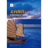 The Past and Present of Chinas Sea(Chinese Edition): LI MING JIE