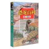 Chinese books series ideal for families: Dinosaur Encyclopedia color illustrations (hardcover)(...