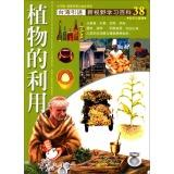 38: the use of plants(Chinese Edition): BEN SHE