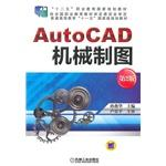 AutoCAD Mechanical Drawing (2nd Edition) five national planning vocational education materials ...
