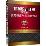 Mechanical Design Handbook booklet: fatigue strength and: WEN BANG CHUN