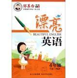 Zou Mubai copybook Gifts series: beautiful English (fourth grade book PEP)(Chinese Edition): ZOU MU...