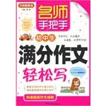 Junior high school teacher hands out of writing easy to write(Chinese Edition): XU LIN