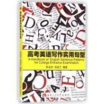A Handbook of English Sentence Patterns for College Entrance Examination(Chinese Edition): CHEN JUN...