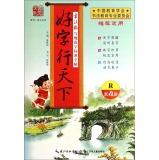 Calligraphy. writing. word specification standard copybook: good character line world (Article 4 R)...