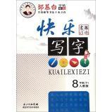 Happy writing (8 under PEP) Zou Mubai copybook Gifts series(Chinese Edition): ZOU MU BAI
