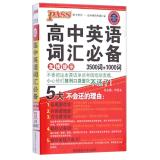 High school English vocabulary necessary (3500 words +1000 s)(Chinese Edition): AN XUE LEI