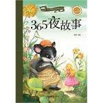 Primary School New Curriculum reading fine book series painted phonetic version: 365 Nights story(...
