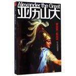 Alexander (former 356- 323)(Chinese Edition): ZHAO CHANG BAI