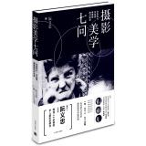 Huang Chun-ming and Chen Chuanxing Han Pao-teh dialogues: Photography aesthetics Seven Questions(...