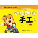 Ed Children: Child Fun Hand 5(Chinese Edition): TONG DAN BIAN
