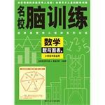 Brain training schools: Mathematics Number and chart papers(Chinese Edition): RI ] GAO BIN ZHENG ...