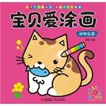 Baby love paint (Animal Park)(Chinese Edition): TONG MING BIAN