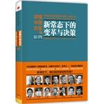 China's reform and read 3: Change and decision under the new normal(Chinese Edition): LI YI ...