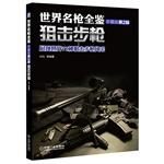World famous gun full view: sniper rifle (Collector's Edition Second Edition)(Chinese Edition)...