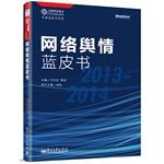 Annual Blue Book Series: Internet public opinion Blue Book (2013-2014)(Chinese Edition): FANG XING ...