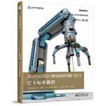 Autodesk Inventor 2015 Tutorial official standard(Chinese Edition): MA MAO LIN . BI MENG FEI