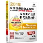 2015 national registered safety engineer qualification examination papers over the years Zhenti + ...