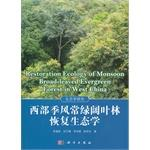 West monsoon evergreen broadleaf forest restoration ecology(Chinese Edition): SU JIAN RONG . LIU ...