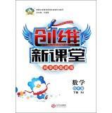 Mathematics (4 Next RJ) Skyworth new classroom simultaneous optimization training(Chinese Edition):...