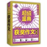 Students' Writing Awards Ceremony (2nd quarter wins points Version) Super Festival(Chinese ...